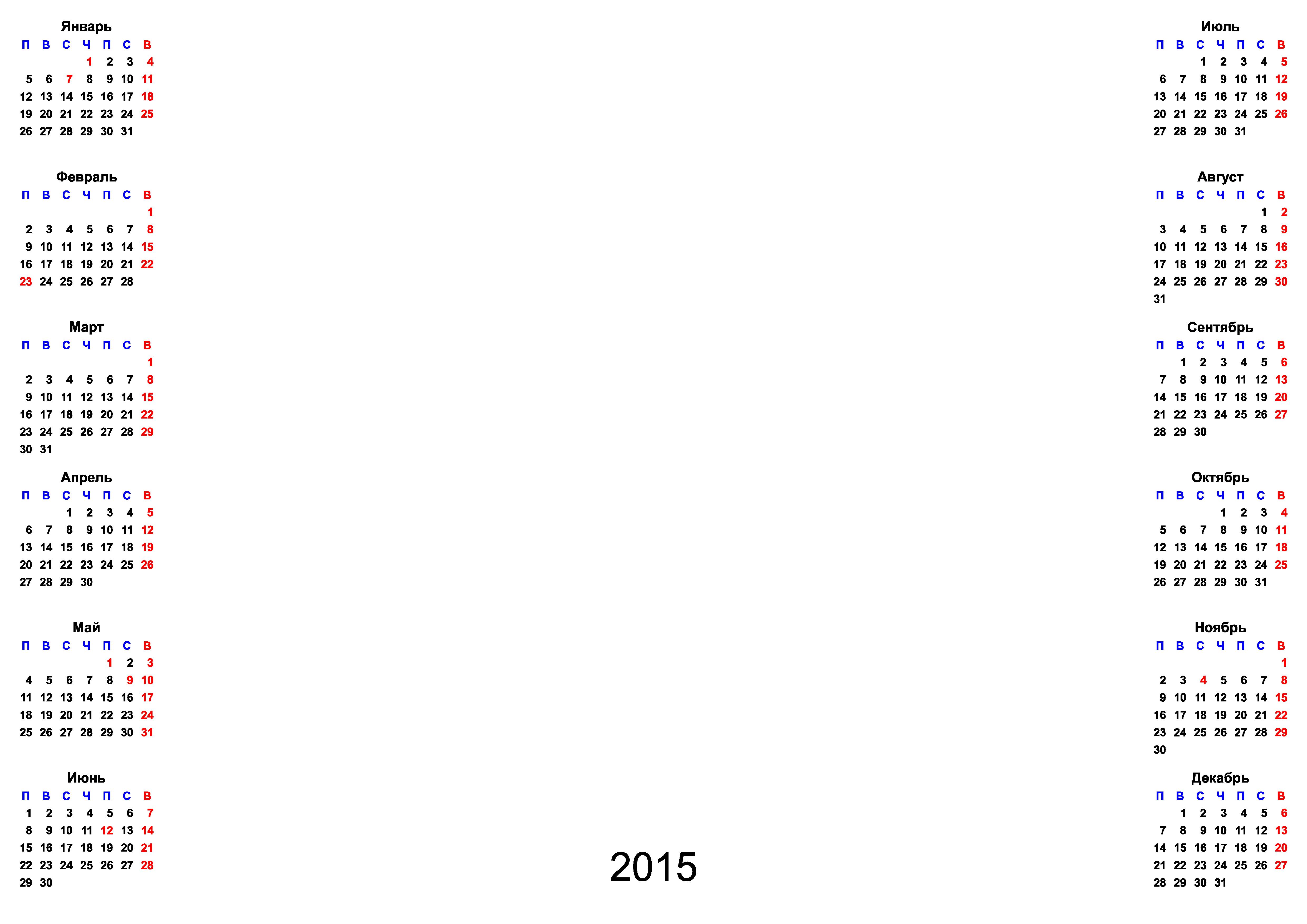 ЦВЕТОЧНЫЕ КАЛЕНДАРНЫЕ СЕТКИ ДЛЯ ПЕРЕКИДНОГО КАЛЕНДАРЯ НА 2016 ГОД ДЛЯ ФОТОШОПА СКАЧАТЬ БЕСПЛАТНО