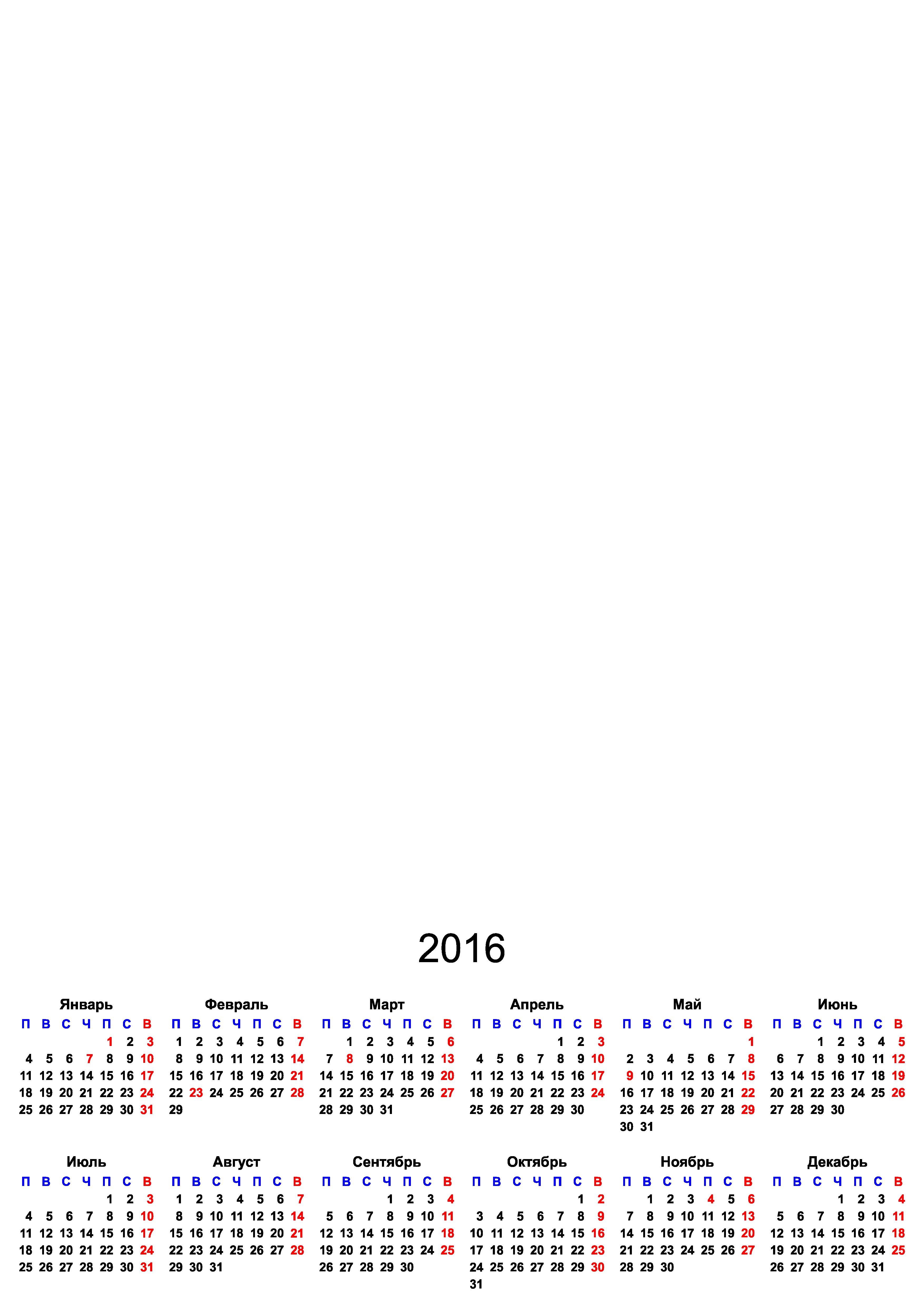 Календари и календарные сетки на 2016, 2017 и 2018 годы.