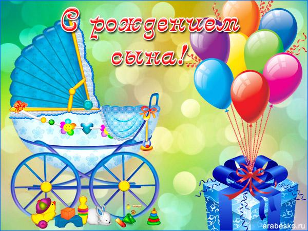 С рождения сына поздравления 24