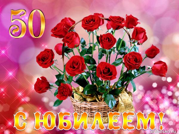 Поздравления с 50 летием женщине татарские 96