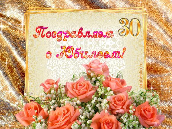 Поздравление с днем рождения подруге к 30 летию