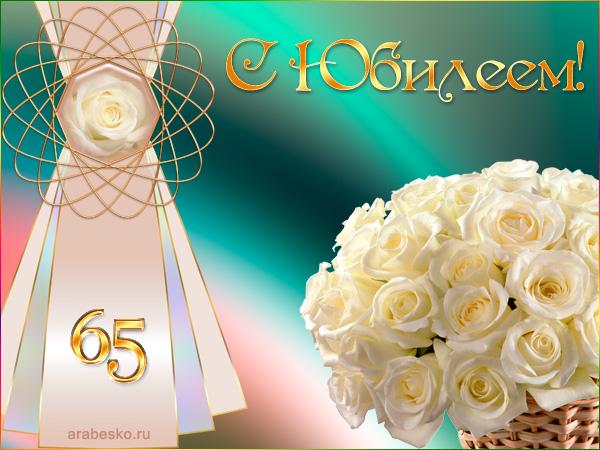 Открытка с юбилеем 65 лет